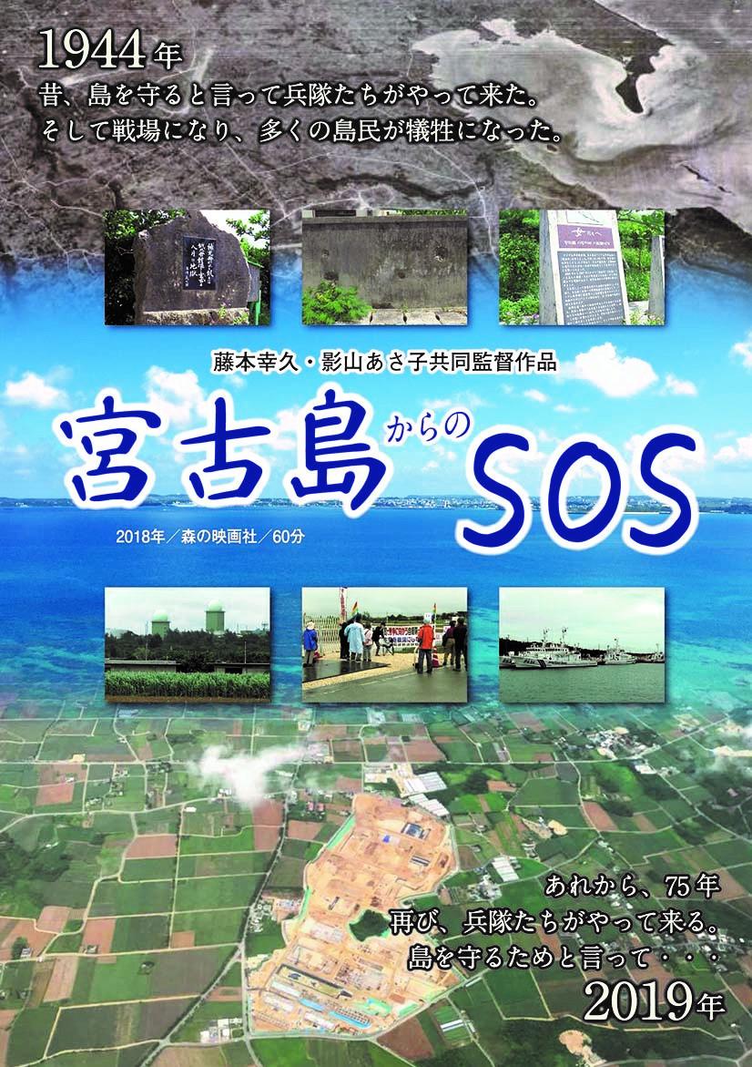 宮古島からのSOS01