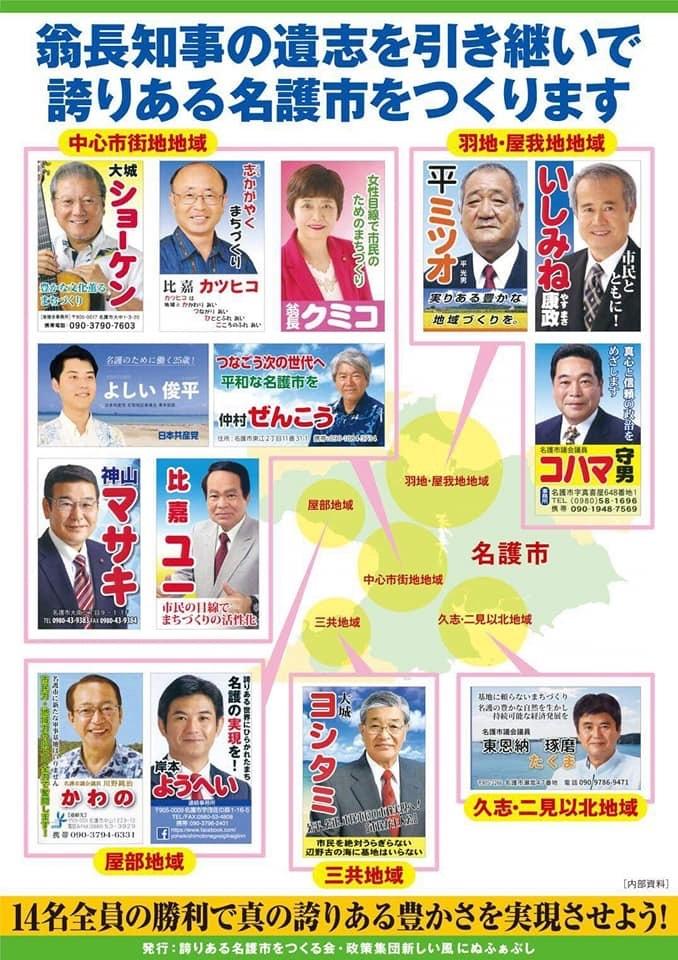 名護市議選候補者02