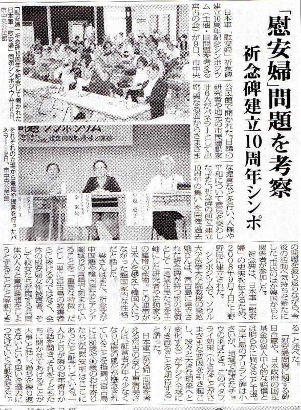 miyamai2018 0912