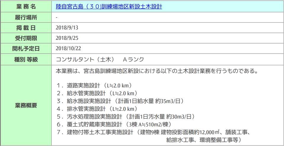 2018 0913hisui03