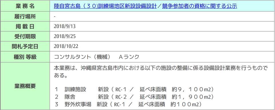 2018 0913hisui02