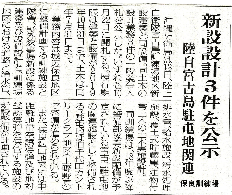 miyakomainichi2018 09151