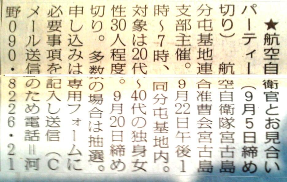miyakomainichi2018 0824
