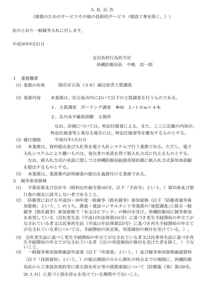 沖防入札公告2018 0921
