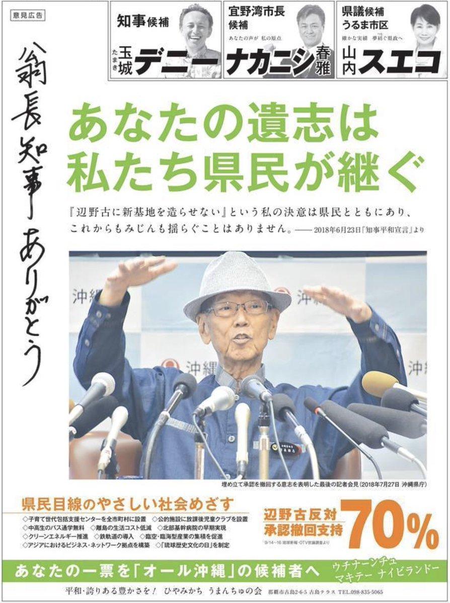 デニー新聞広告