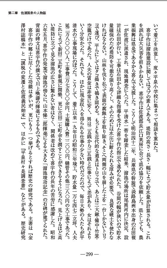 きた北見喜宇作 佐渡国泉の人物誌 h29年11月 (4)