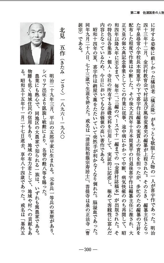 きた北見喜宇作 佐渡国泉の人物誌 h29年11月 (5)