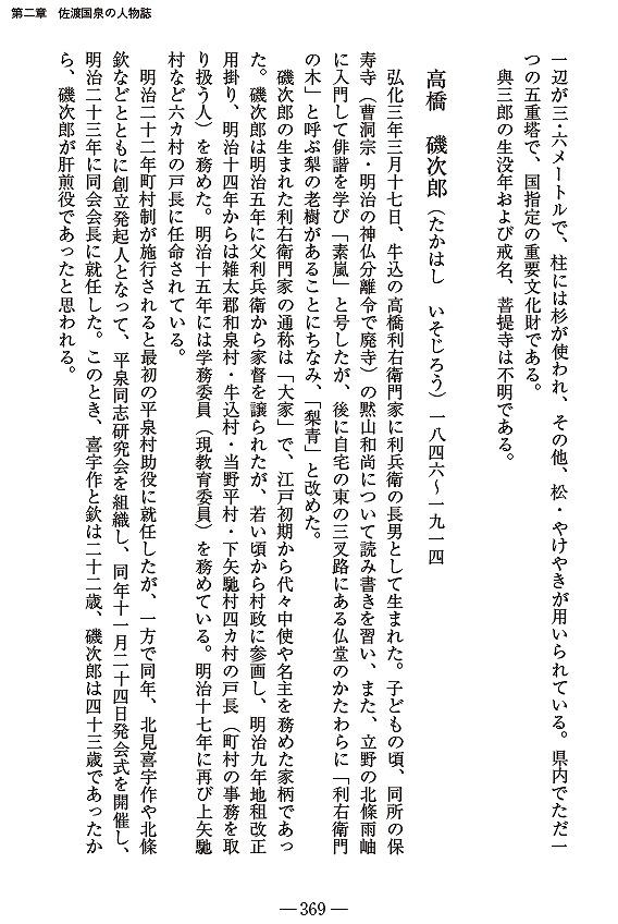 たか高橋磯次郎 佐渡国泉の人物誌 h29年11月 (1)