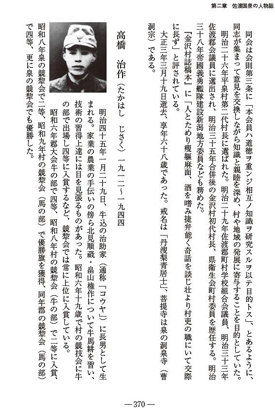 たか高橋治作 佐渡国泉の人物誌 h29年11月 (1)
