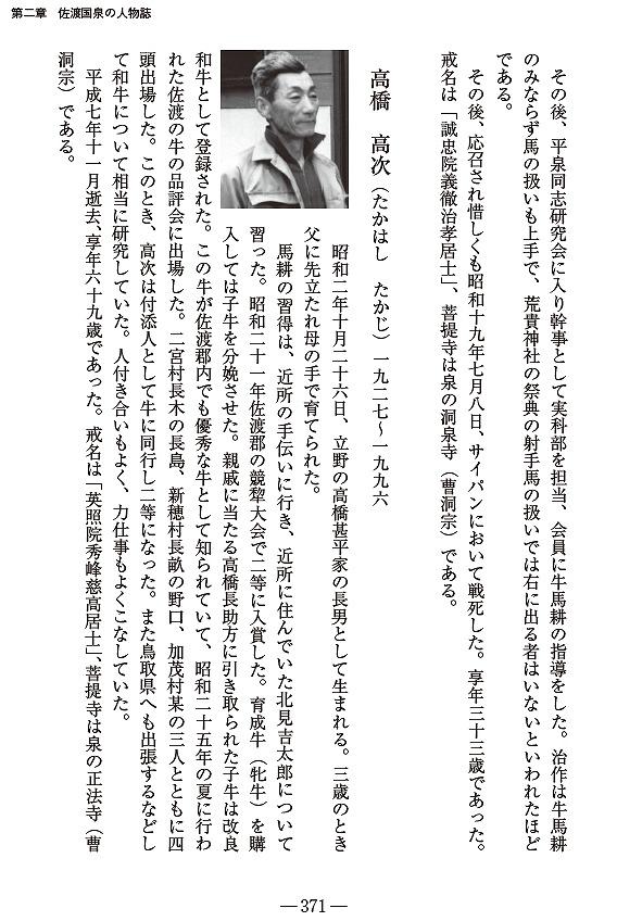 たか高橋治作 佐渡国泉の人物誌 h29年11月 (2)