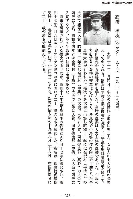たか高橋福次 佐渡国泉の人物誌 h29年11月
