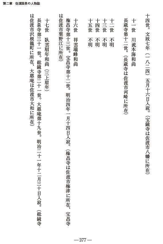 どう桐林俊鳳 洞泉寺 佐渡国泉の人物誌 h29年11月 (2)