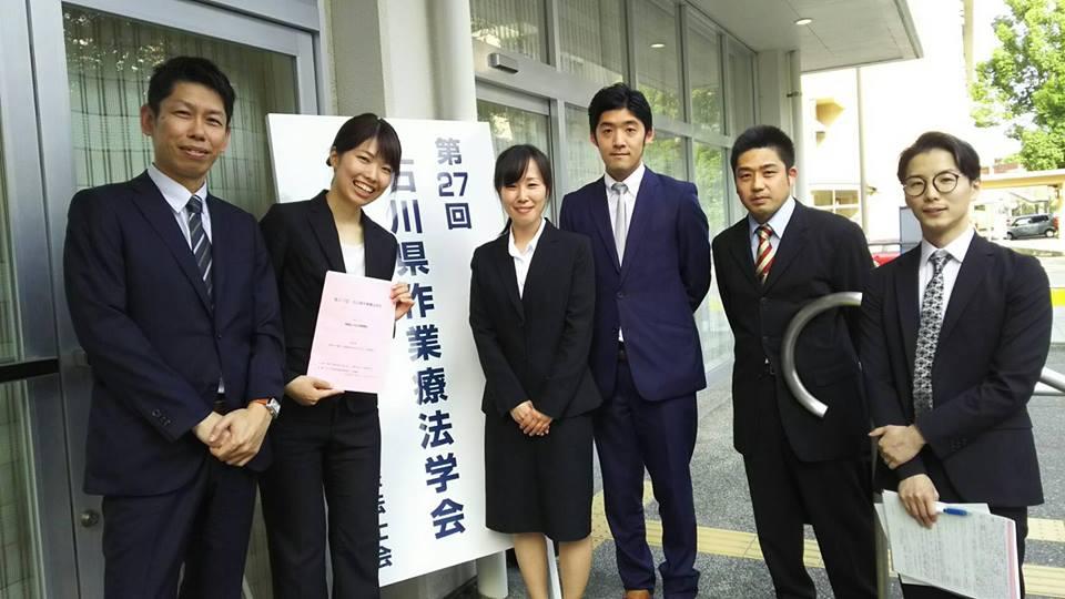 石川OT学会
