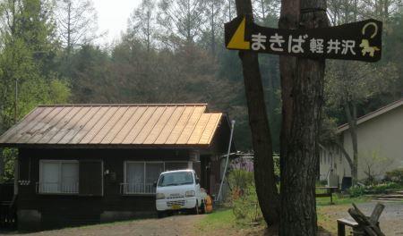 20180423_makiba.jpg
