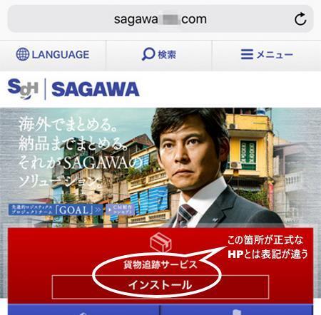 20180801_sagawa.jpg