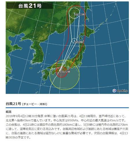 20180904_typhoon.jpg