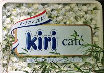 20180503-kiri カフェ (9)