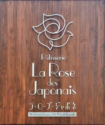 20180609-La Rose des Japonais (1)