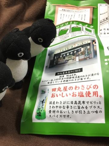 20180701-かつお節ポテトチップス (5)