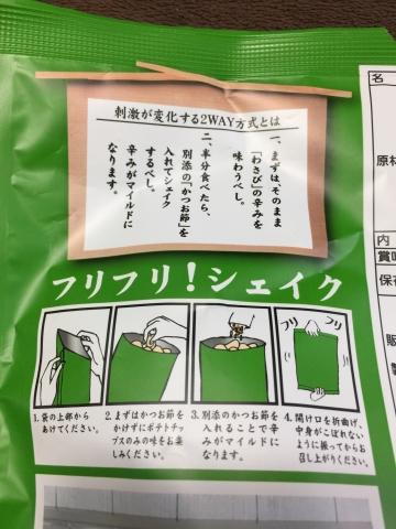 20180701-かつお節ポテトチップス (13)