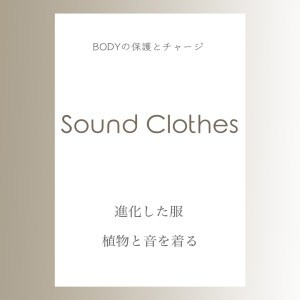 sound-clothes_top-1.jpg
