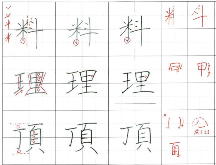 漢字比較2_a