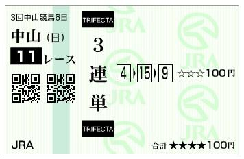 馬券【300408】中山11R_1