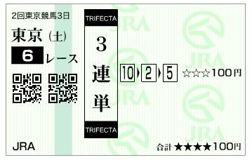 馬券【300428】東京6R_1(長生式馬券スタイル)