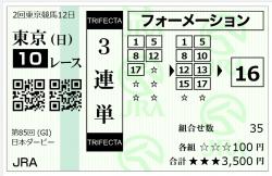 (馬券)300527_東京10R