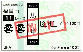 【馬券】0707福島11