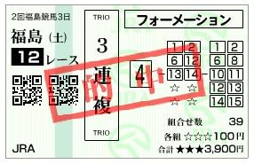 【馬券】0707福島12