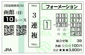 【馬券】0708函館10(長生式馬券スタイル)