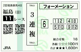 【馬券】0708福島11(2)(長生式馬券スタイル)