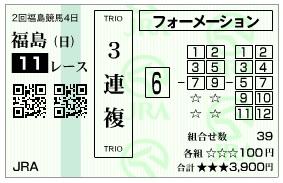 【馬券】0708福島11(長生式馬券スタイル)