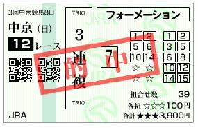 【的中馬券】0722中京12R(長生式馬券スタイル)