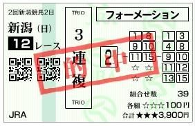 【的中馬券】0729新潟12R_2(長生式馬券スタイル)