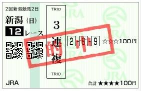 【的中馬券】0729新潟12R_3(長生式馬券スタイル)