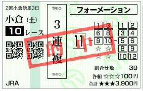 【的中馬券】0804小倉10R(長生式馬券スタイル)