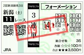 【的中馬券】0804新潟11R(長生式馬券スタイル)