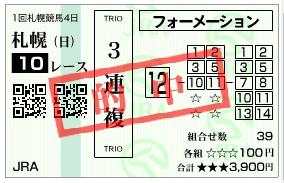 【的中馬券】0805札幌10R(長生式馬券スタイル)