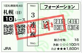 【的中馬券】0805札幌10R_2(長生式馬券スタイル)