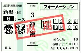【馬券】0812新潟9R(長生式馬券スタイル)