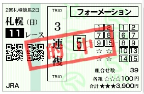【的中馬券】0819札幌11R_2(長生式馬券スタイル)