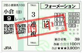 【的中馬券】0826小倉9R(長生式馬券スタイル)
