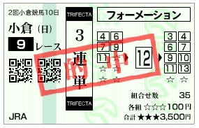 【的中馬券】0826小倉9R_2(長生式馬券スタイル)