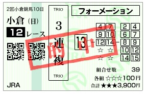 【的中馬券】0826小倉12R(長生式馬券スタイル)