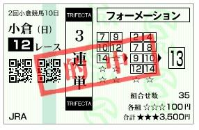 【的中馬券】0826小倉12R_2(長生式馬券スタイル)