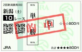 【的中馬券】0825新潟10R(長生式馬券スタイル)