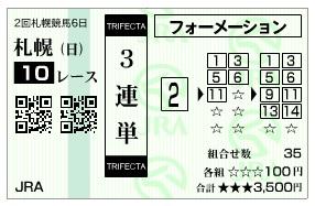 【馬券】0902札幌10R(長生式馬券スタイル)