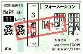 【的中馬券】300909阪神11R(長生式馬券スタイル)